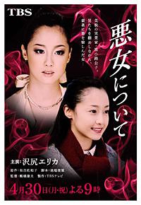 http://www.erikatokyo.com/images/news/120416.jpg